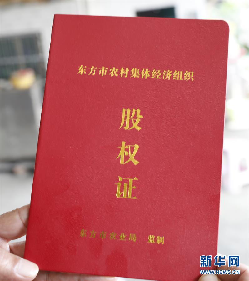 萧山农村合作银行股权_农村股权证是干嘛的_农村股权证